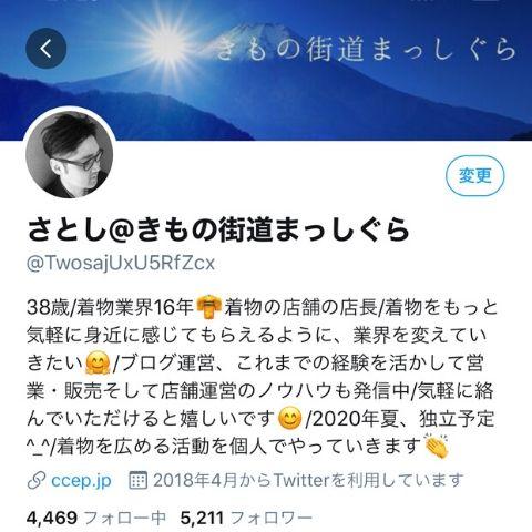 Twitterのフォロワー5211