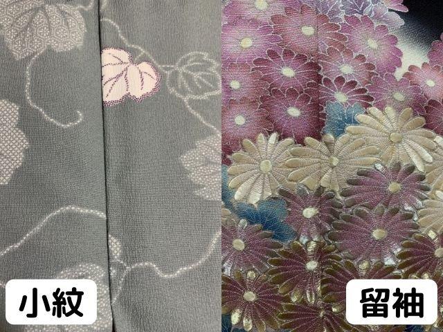小紋と留袖